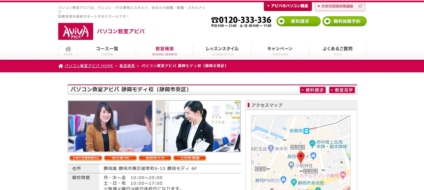 パソコン教室アビバ 静岡モディ校の評判・口コミ