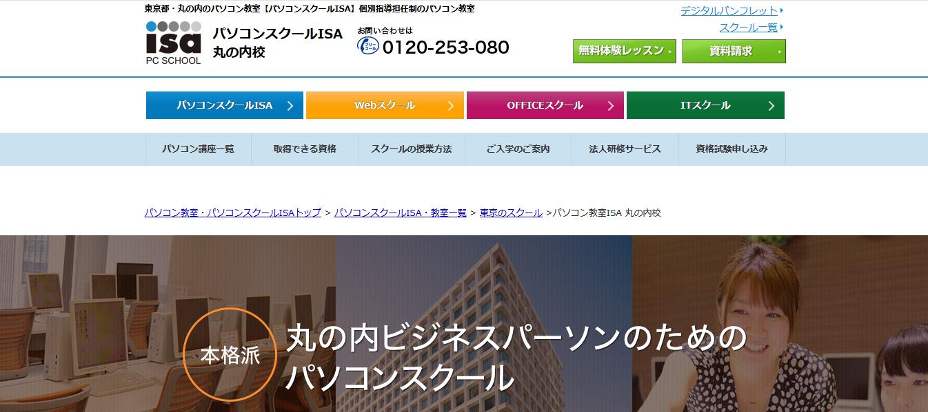 パソコン教室ISA 丸の内校の評判・口コミ