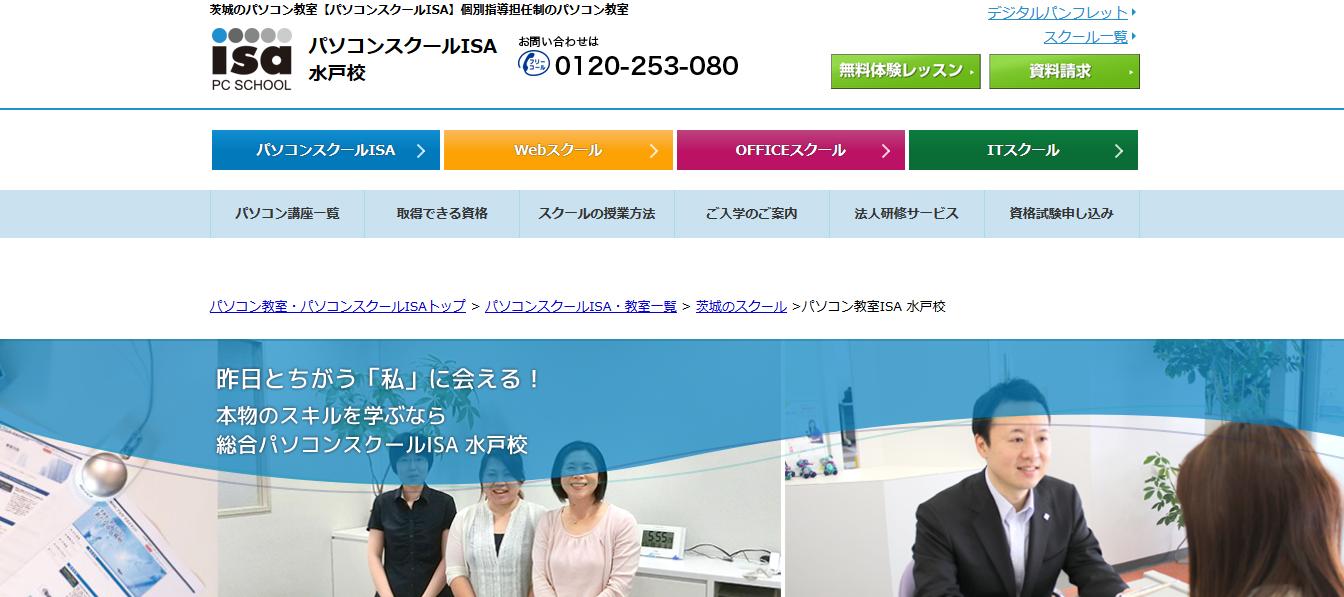 パソコン教室ISA 水戸校の評判・口コミ