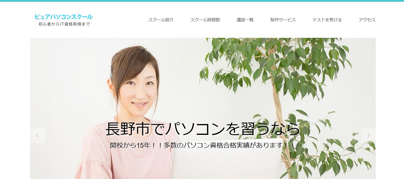 ピュアパソコンスクールの評判・口コミ