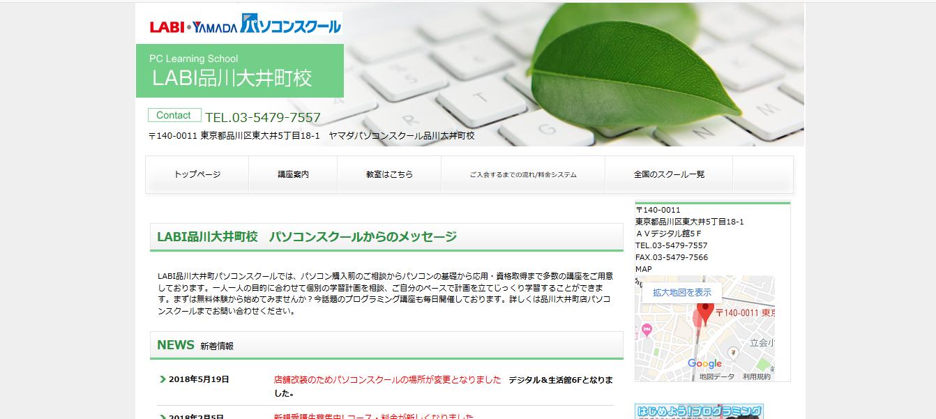 ヤマダパソコンスクール LABI品川大井町校の評判・口コミ