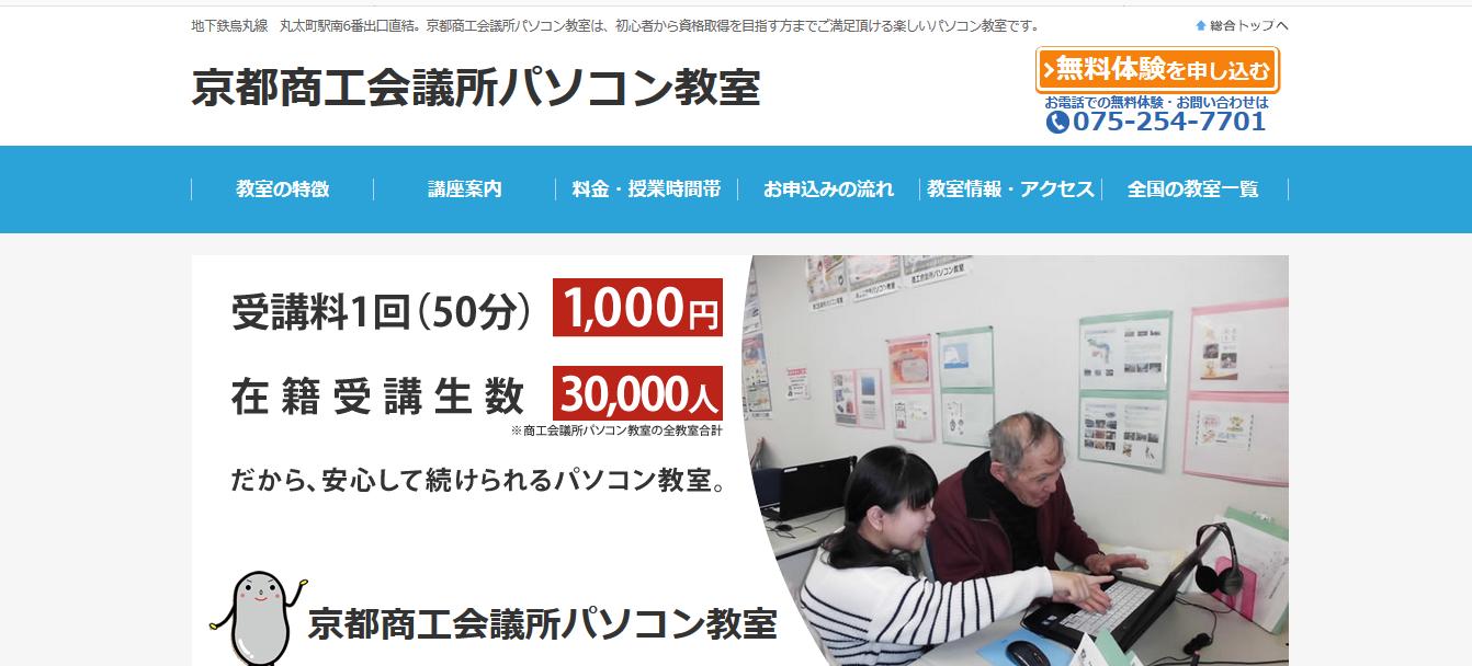 京都商工会議所パソコン教室の評判・口コミ