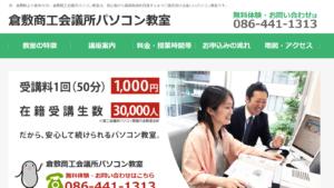 倉敷商工会議所パソコン教室の評判・口コミ