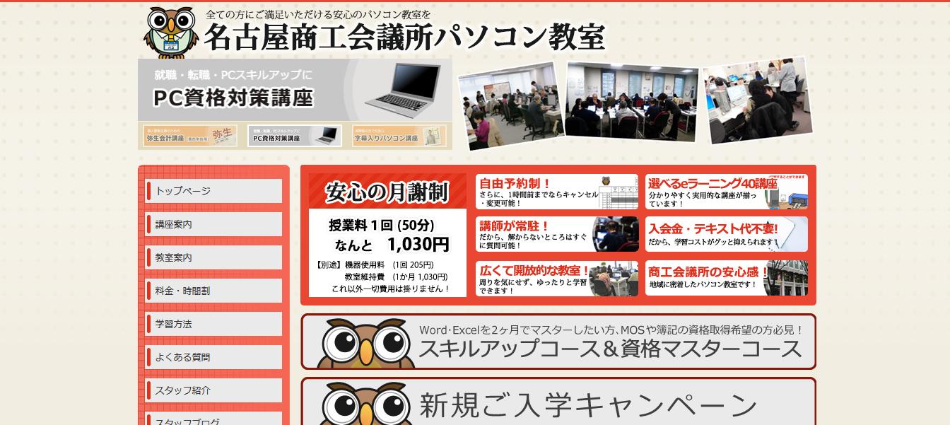 名古屋商工会議所パソコン教室の評判・口コミ