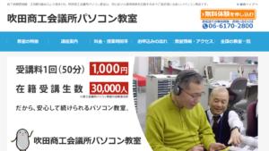 吹田商工会議所パソコン教室の評判・口コミ
