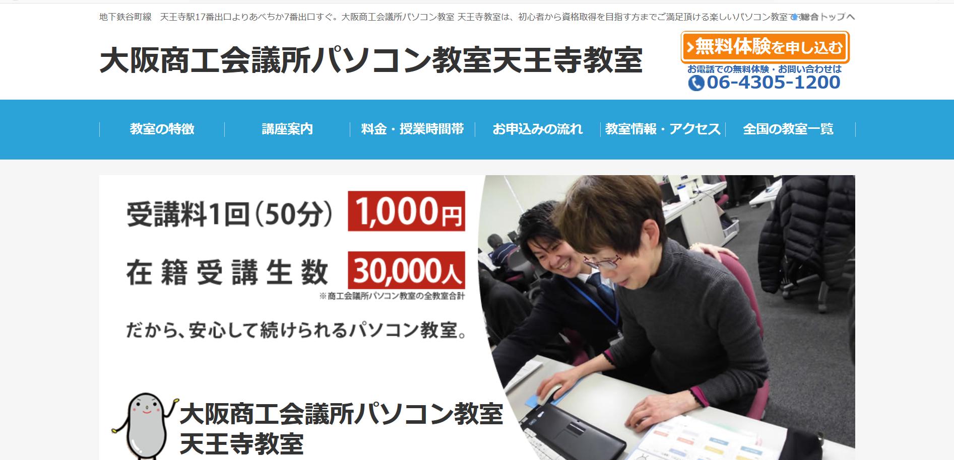 大阪商工会議所パソコン教室 天王寺教室の評判・口コミ