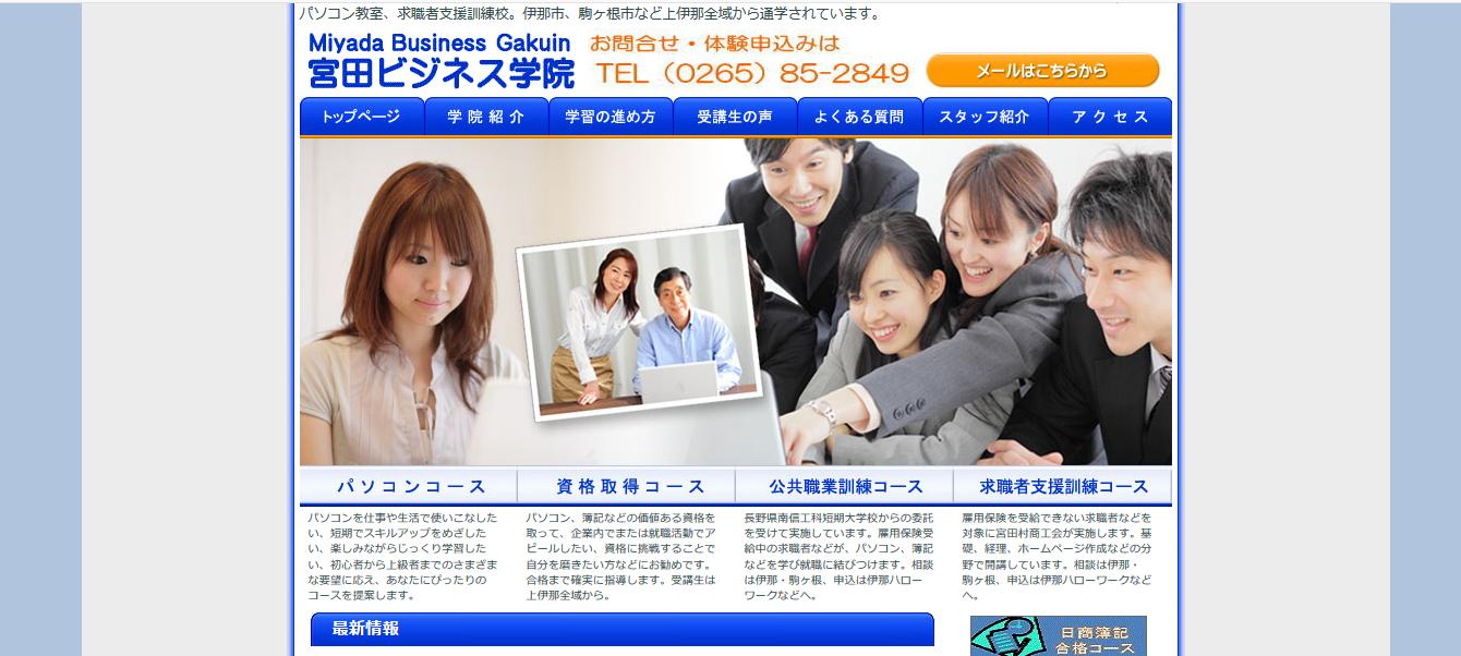 宮田ビジネス学院の評判・口コミ