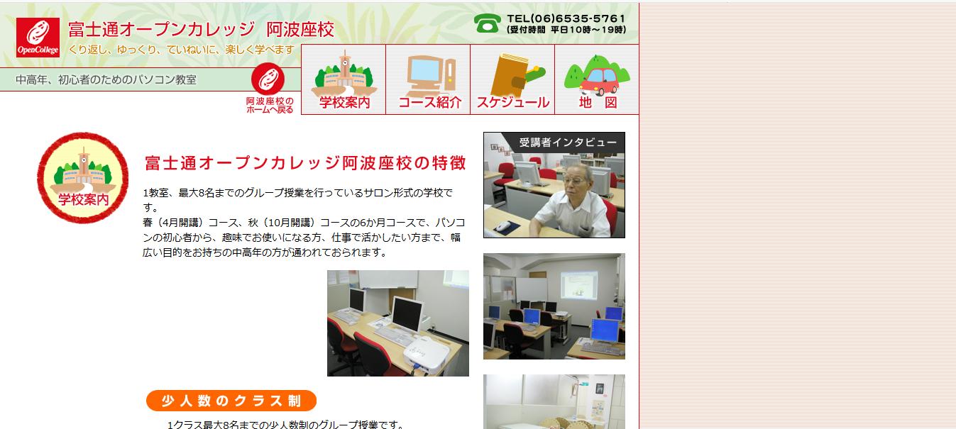 富士通オープンカレッジ 阿波座の評判・口コミ