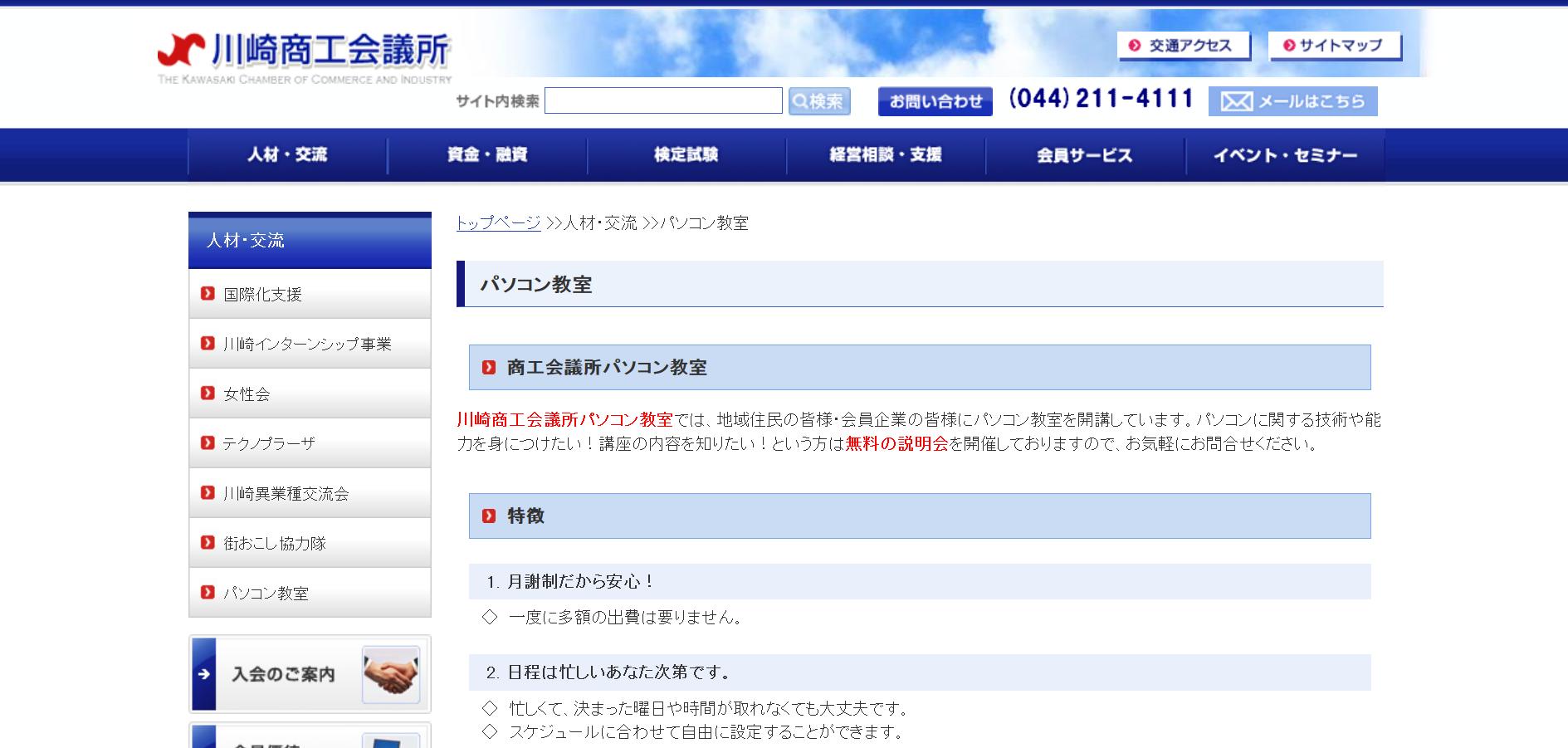 川崎商工会議所パソコン教室の評判・口コミ