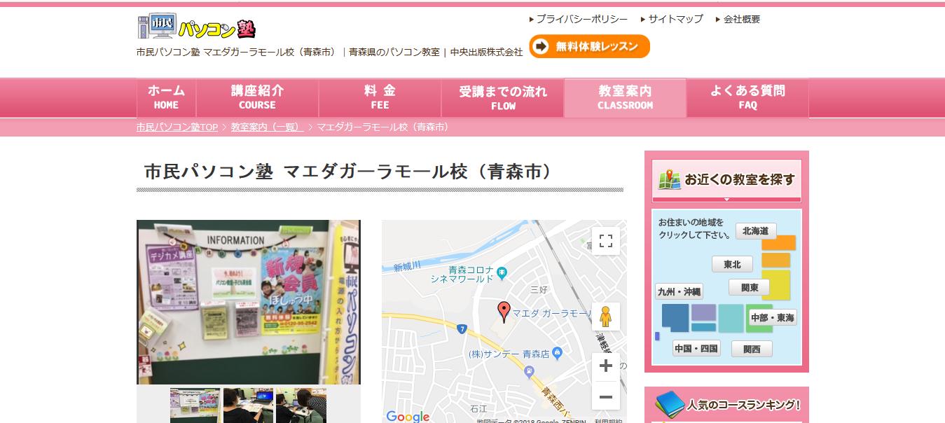 市民パソコン塾 マエダガーラモール校の評判・口コミ