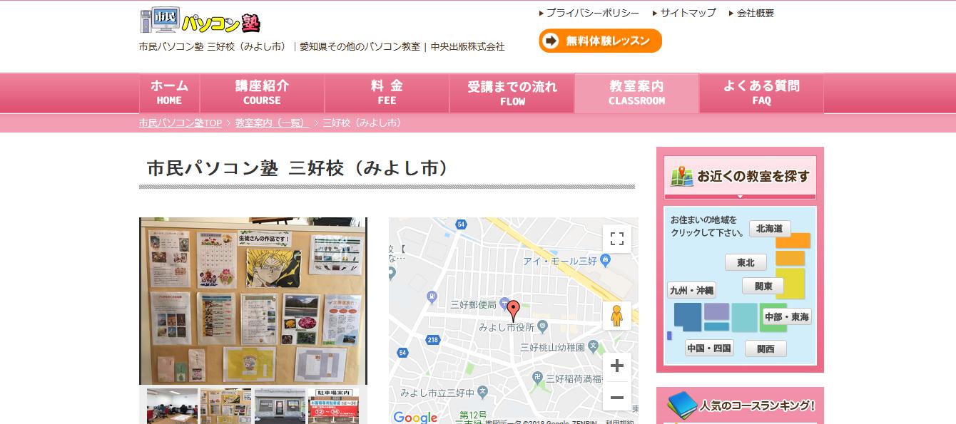 市民パソコン塾 三好校の評判・口コミ