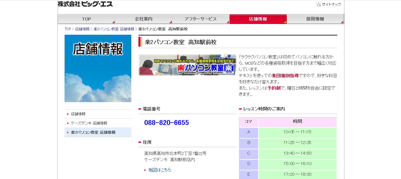 楽2パソコン教室 高知駅前校の評判・口コミ