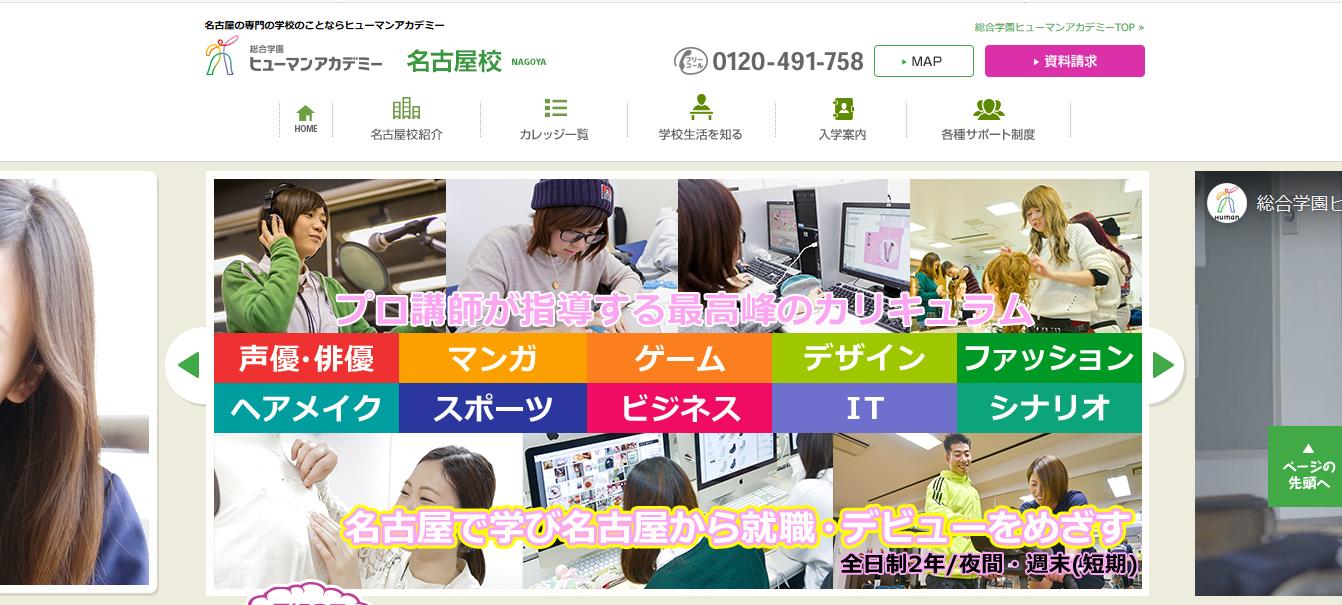 総合学園ヒューマンアカデミー 名古屋校の評判・口コミ