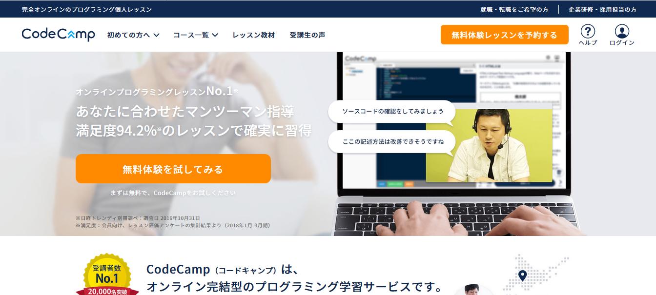 CodeCamp (コードキャンプ)の評判・口コミ