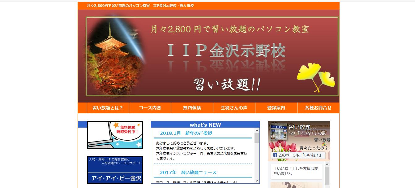 IIP金沢 示野校の評判・口コミ
