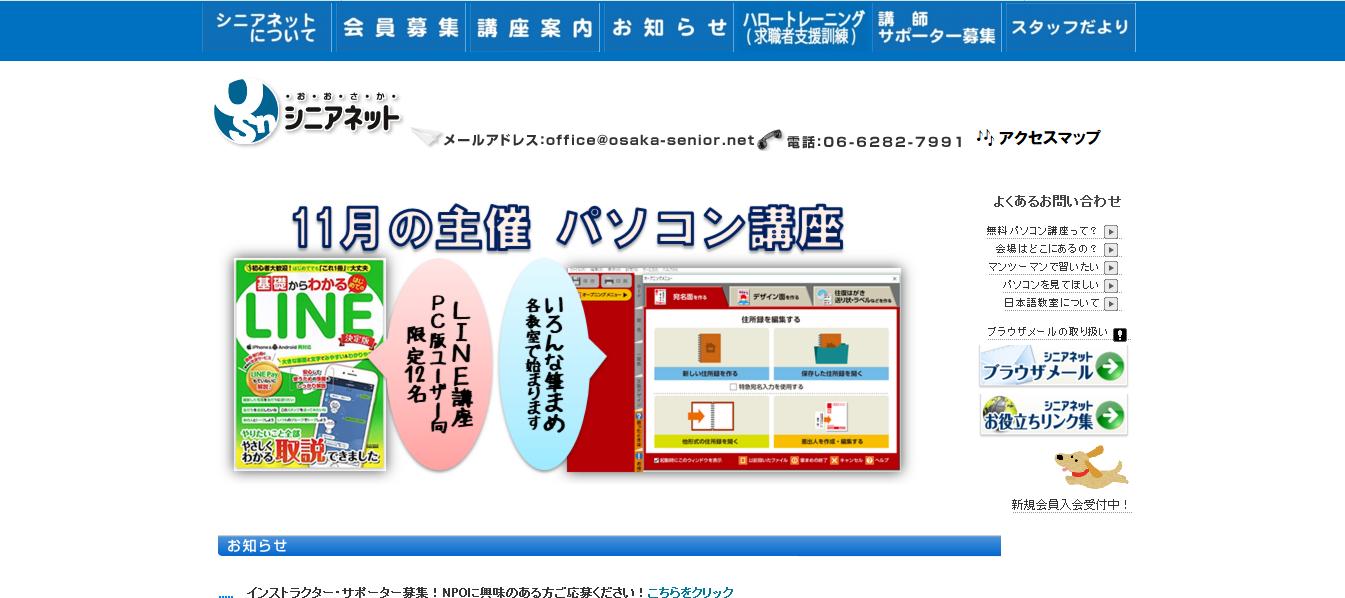 NPO法人おおさかシニアネット 本町教室の評判・口コミ