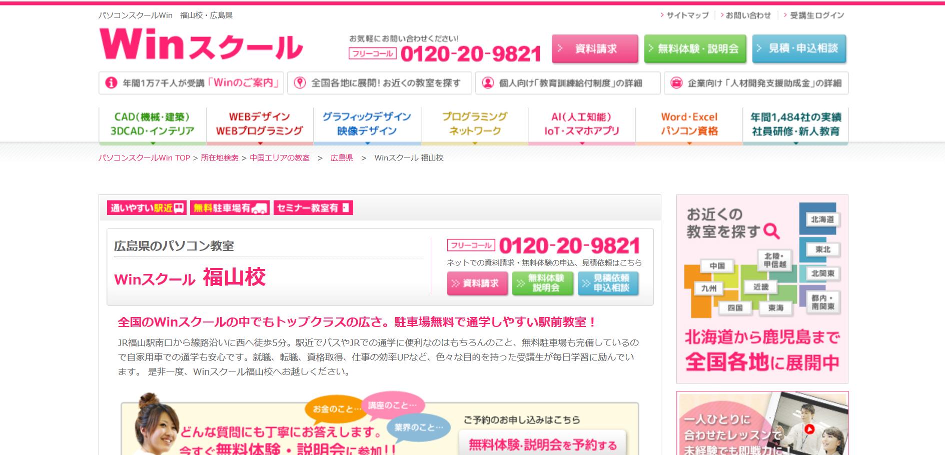 「winスクール 広島」の画像検索結果