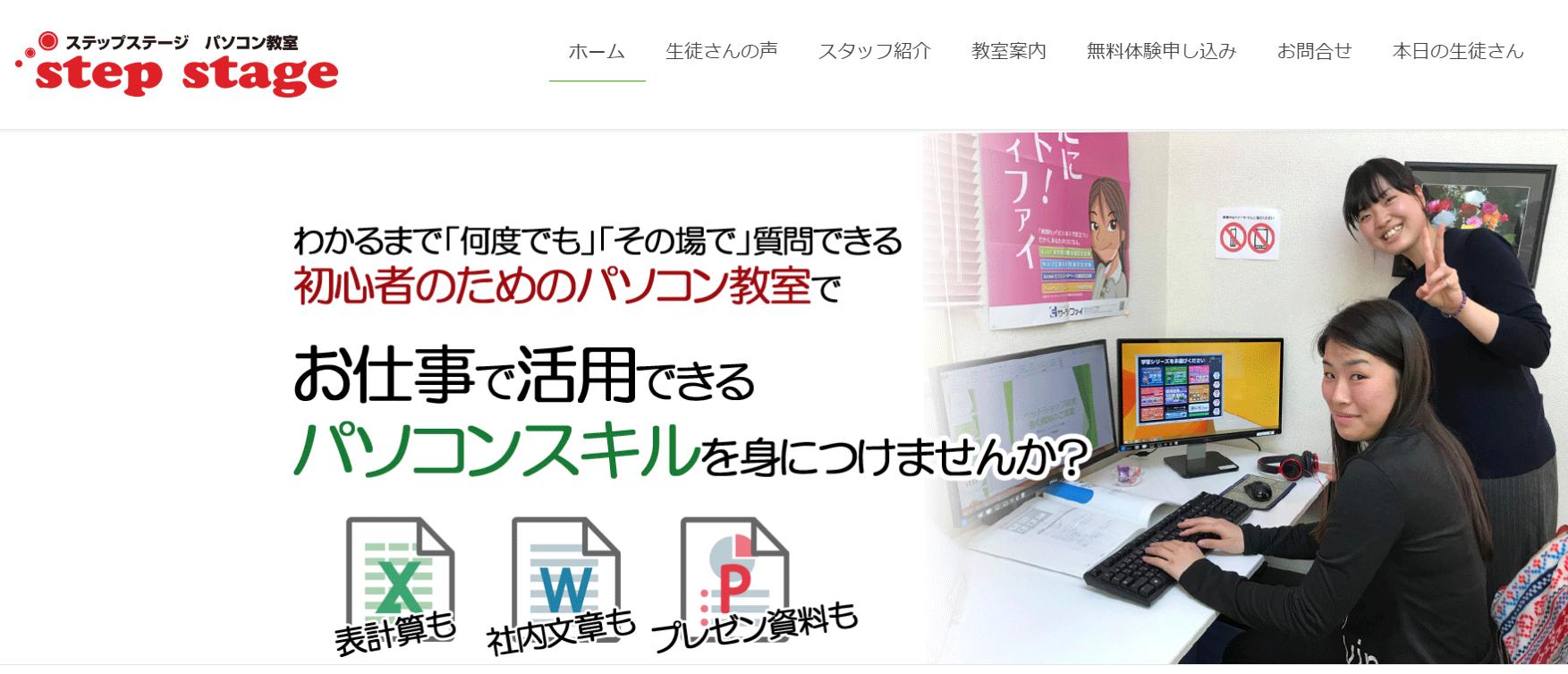 ステップステージパソコン教室の評判・口コミ