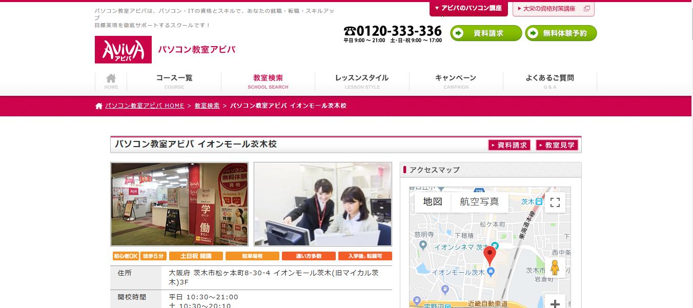 パソコン教室アビバ イオンモール茨木校の評判・口コミ