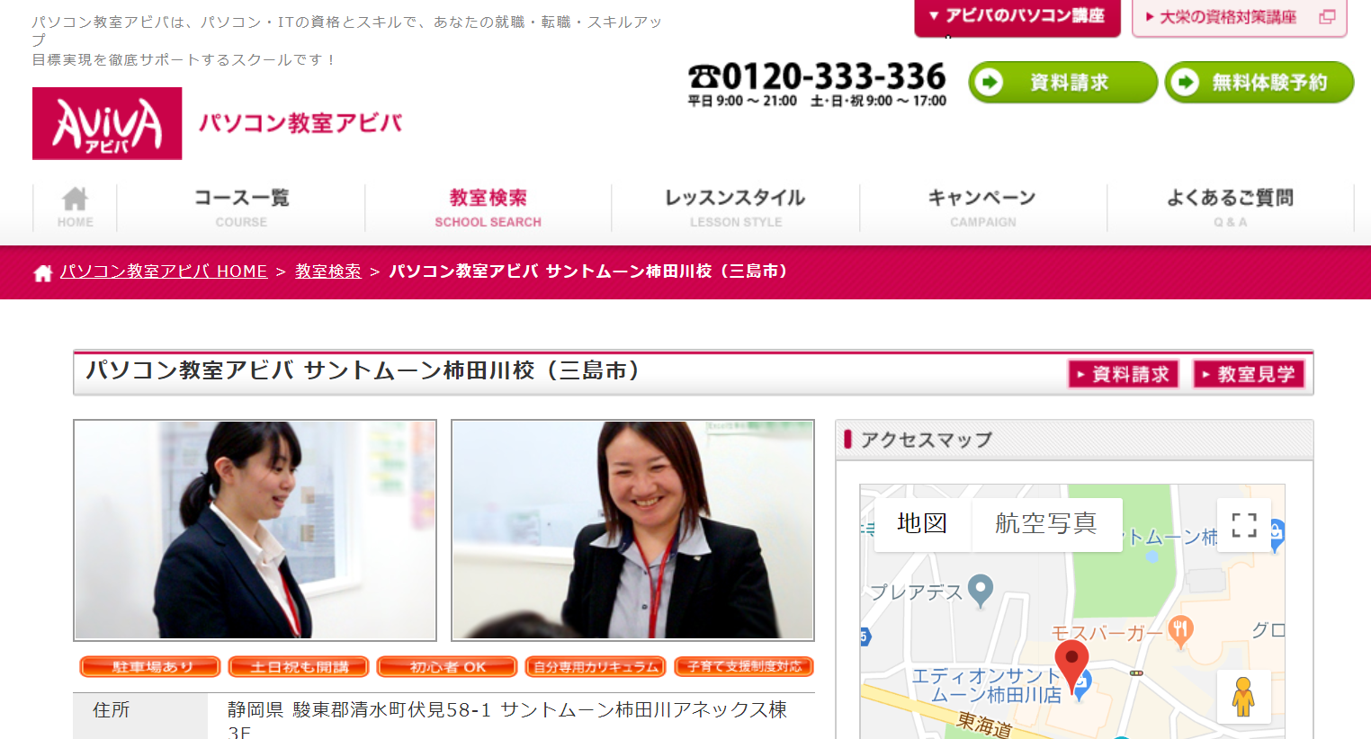 パソコン教室アビバ サントムーン柿田川校の評判・口コミ