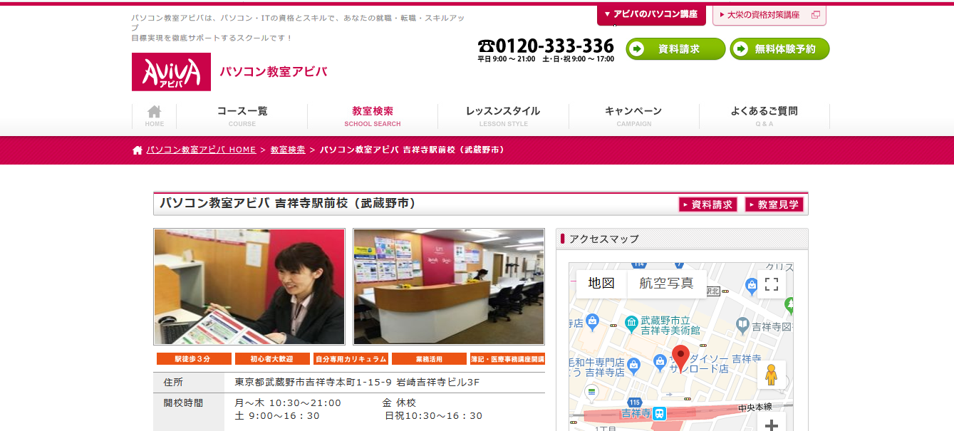 パソコン教室アビバ 吉祥寺駅前校の評判・口コミ