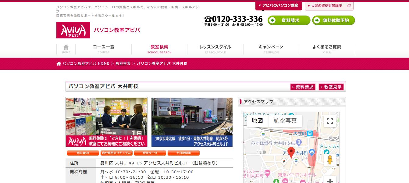 パソコン教室アビバ 大井町校の評判・口コミ