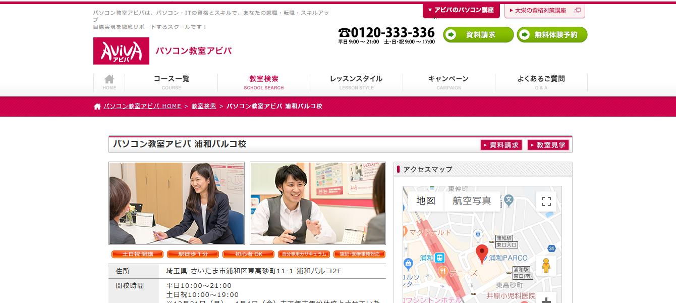 パソコン教室アビバ 浦和パルコ校の評判・口コミ
