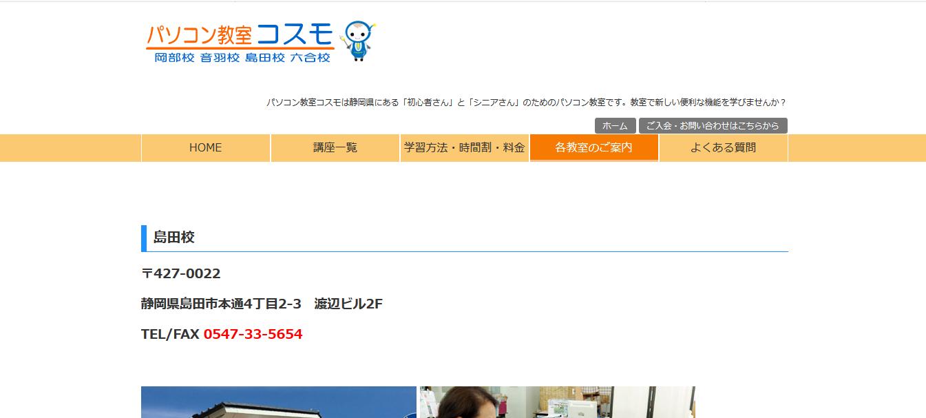 パソコン教室コスモ 島田校の評判・口コミ