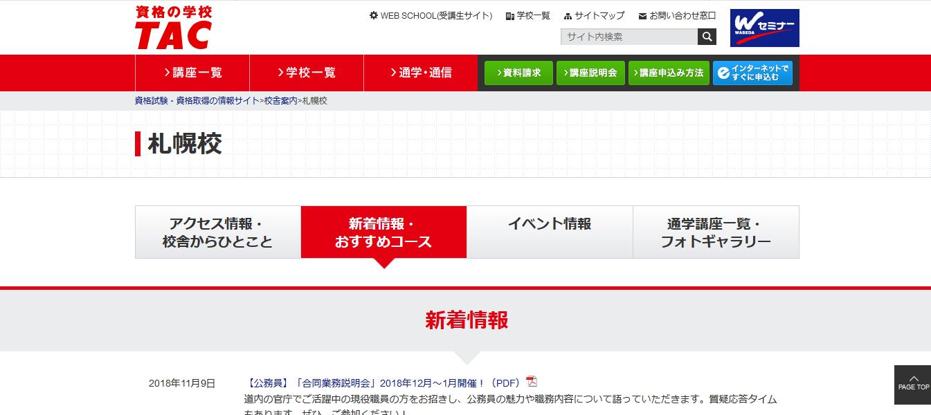 資格の学校TAC 札幌校の評判・口コミ