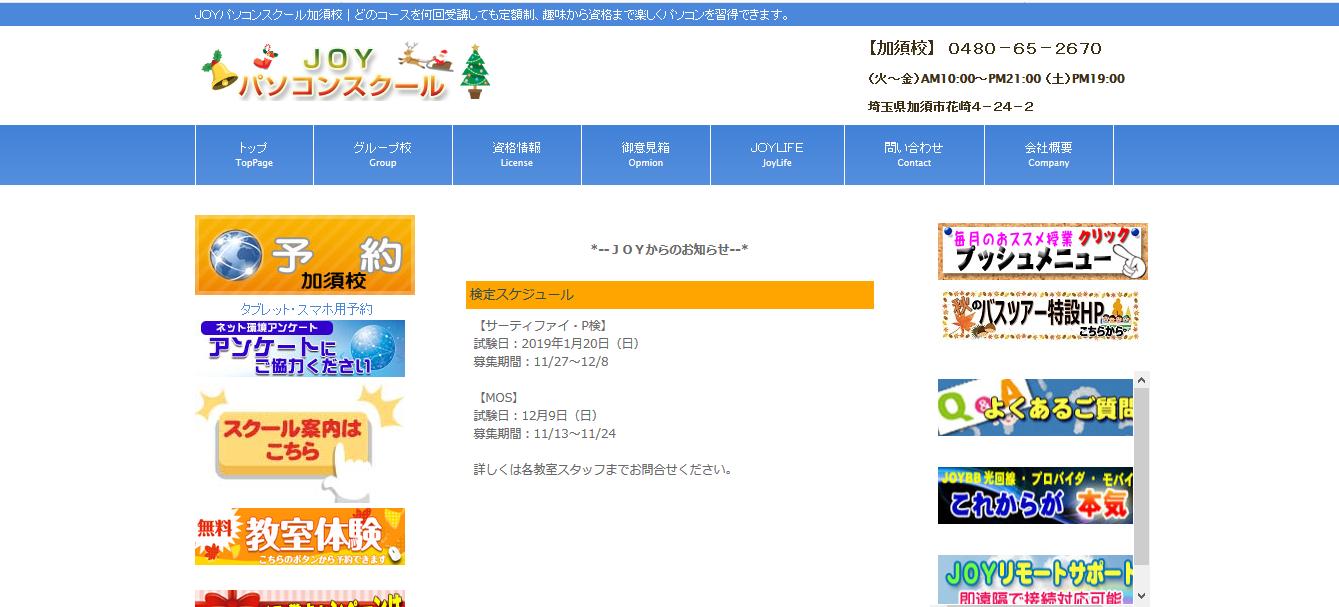 JOYパソコンスクール 加須校の評判・口コミ