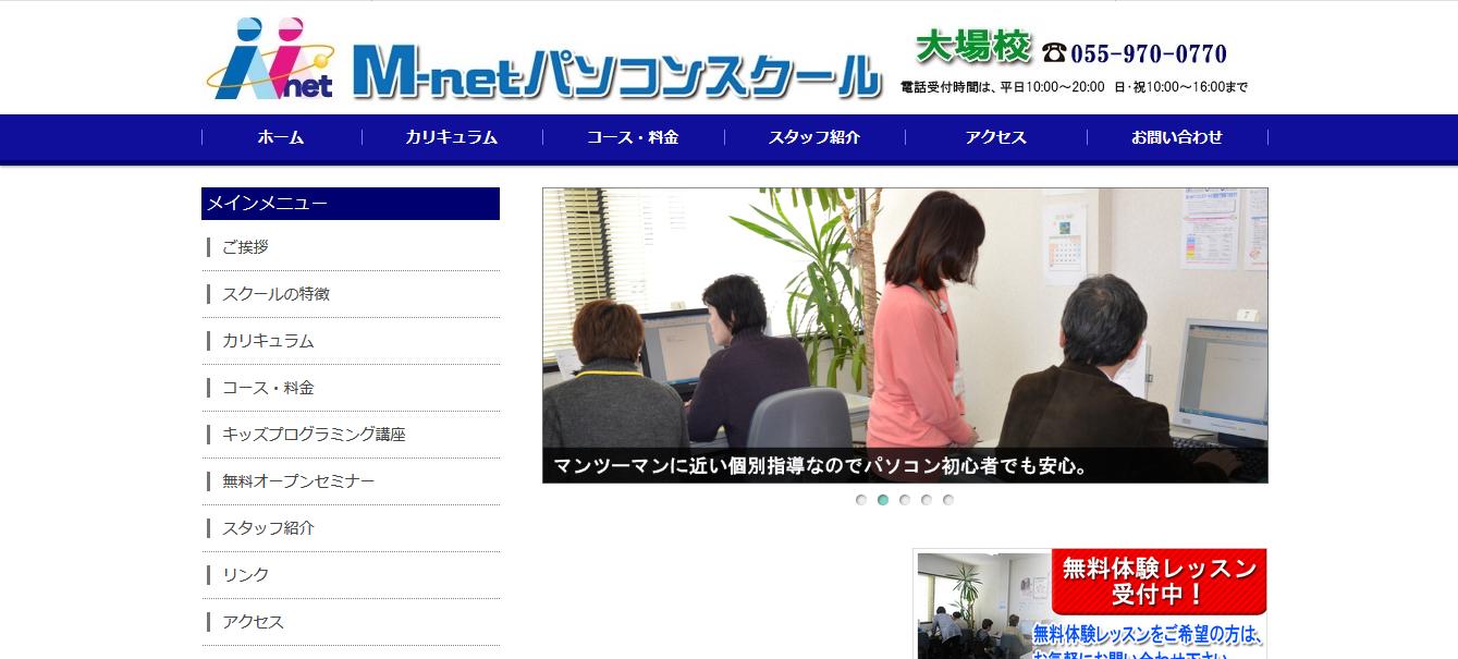 M-netパソコンスクール 大場校の評判・口コミ