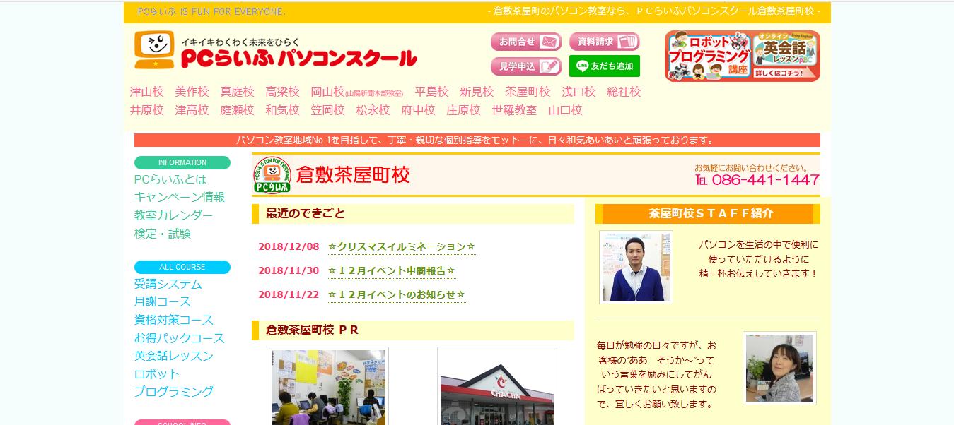 PCらいふパソコンスクール 倉敷茶屋町校の評判・口コミ