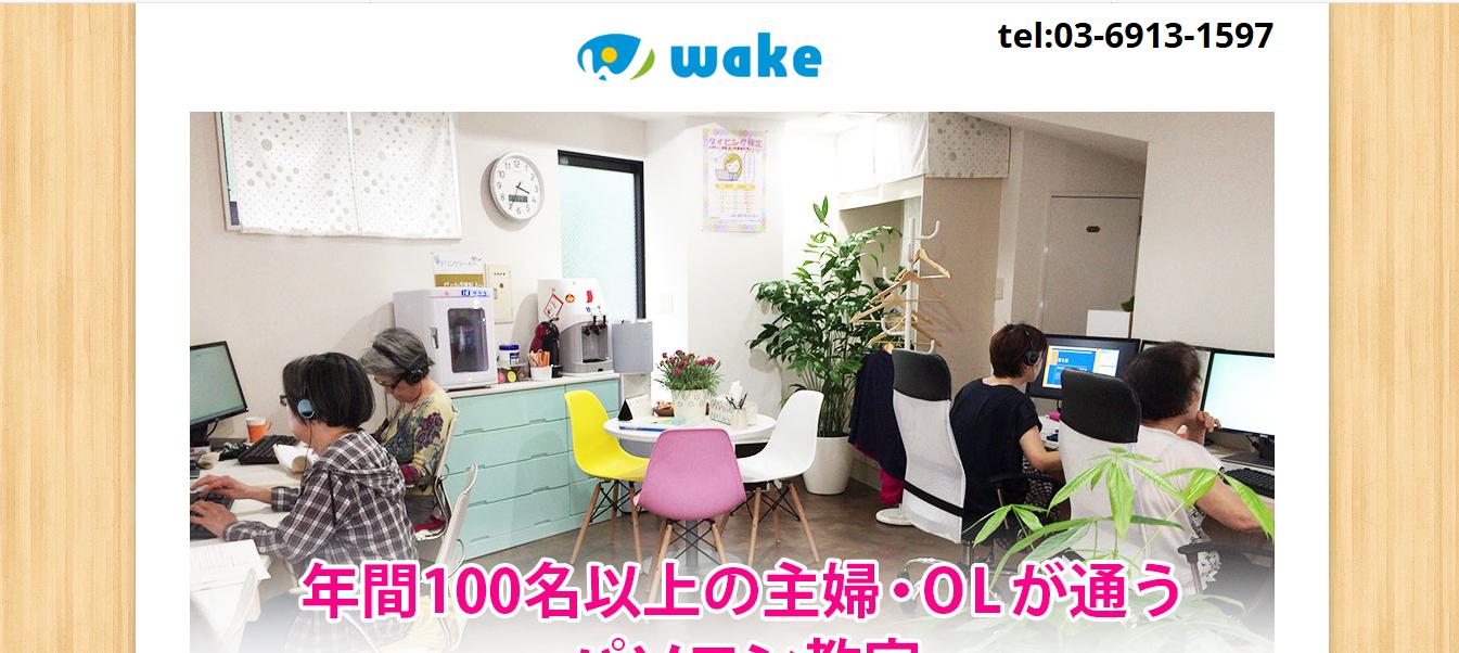 wake(ウエイク)パソコン教室の評判・口コミ