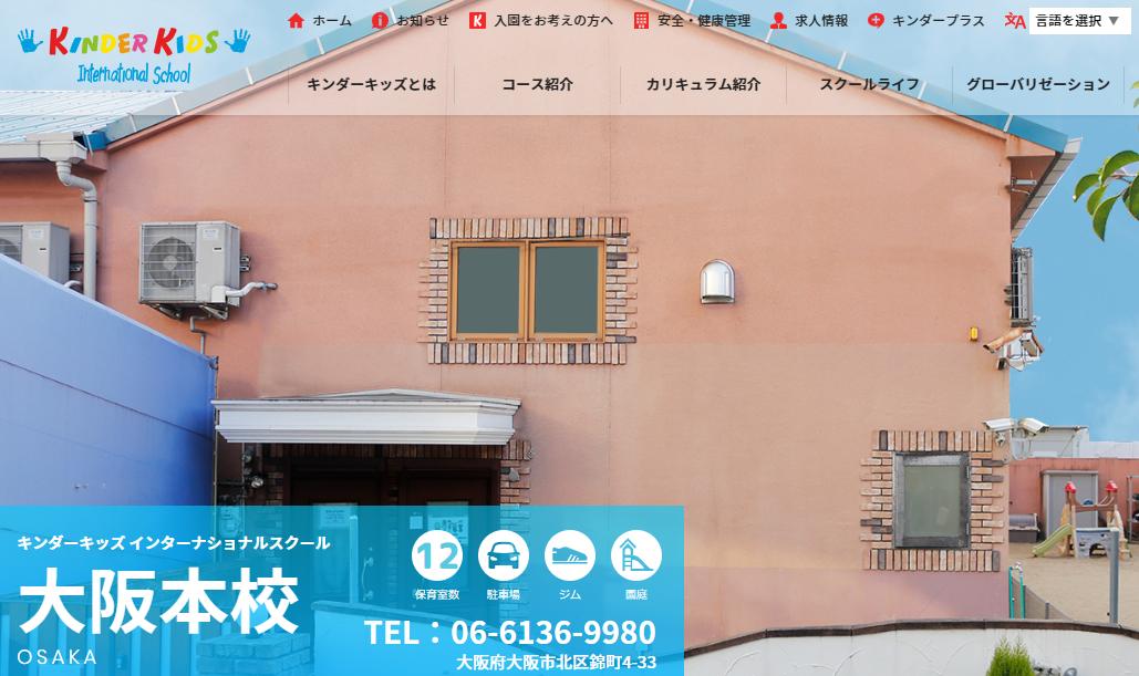 キンダーキッズ インターナショナルスクール  大阪本校