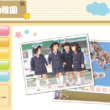 五反田幼稚園