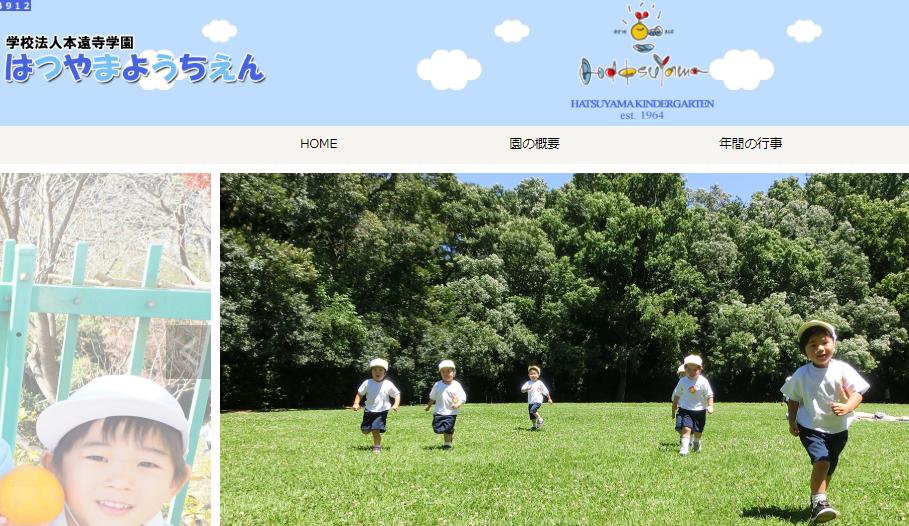 初山幼稚園