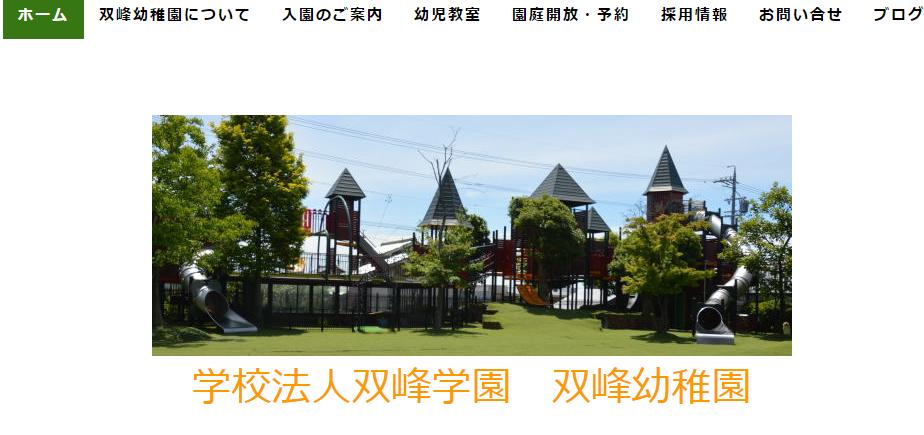双峰幼稚園