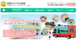 朝霞花の木幼稚園