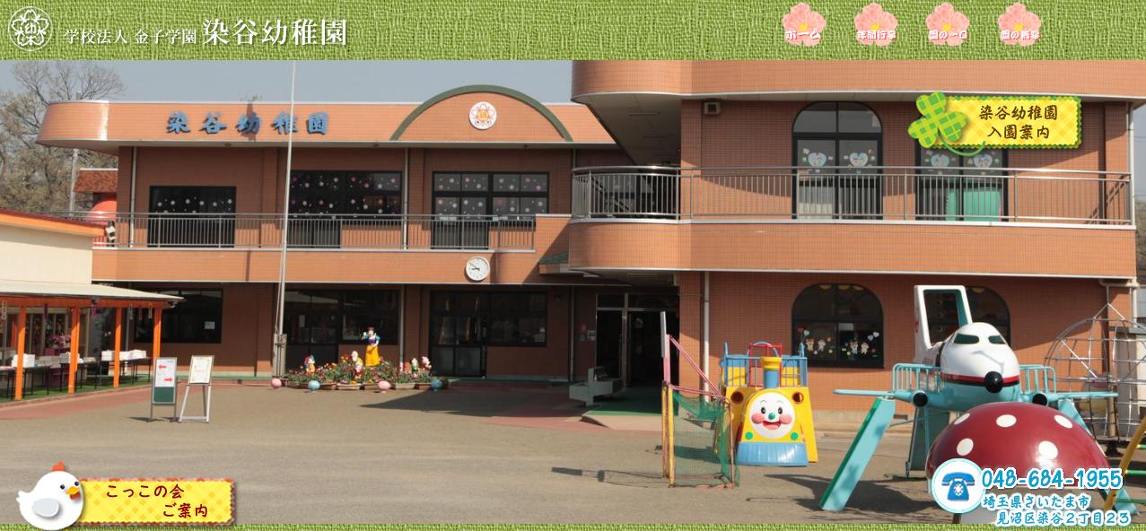 染谷幼稚園