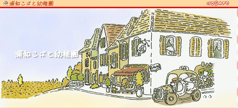 浦和こばと幼稚園