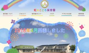 虹のこころ保育園