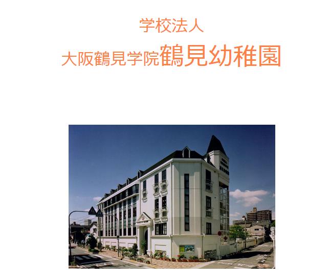 鶴見幼稚園