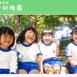 ラ・サンテ幼稚園