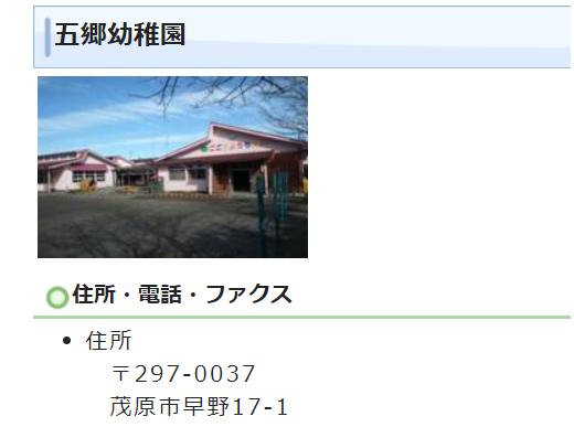 五郷幼稚園