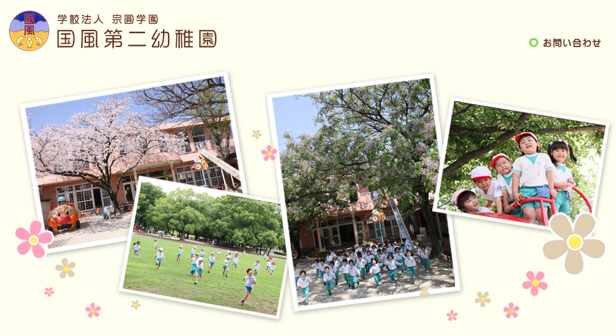 国風第二幼稚園