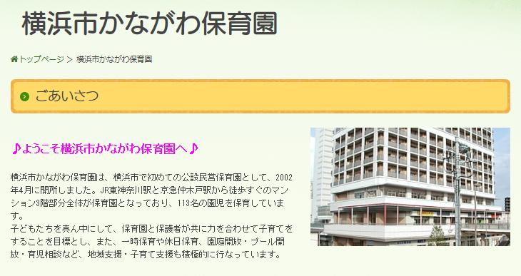 横浜市かながわ保育園