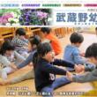 武蔵野幼稚園