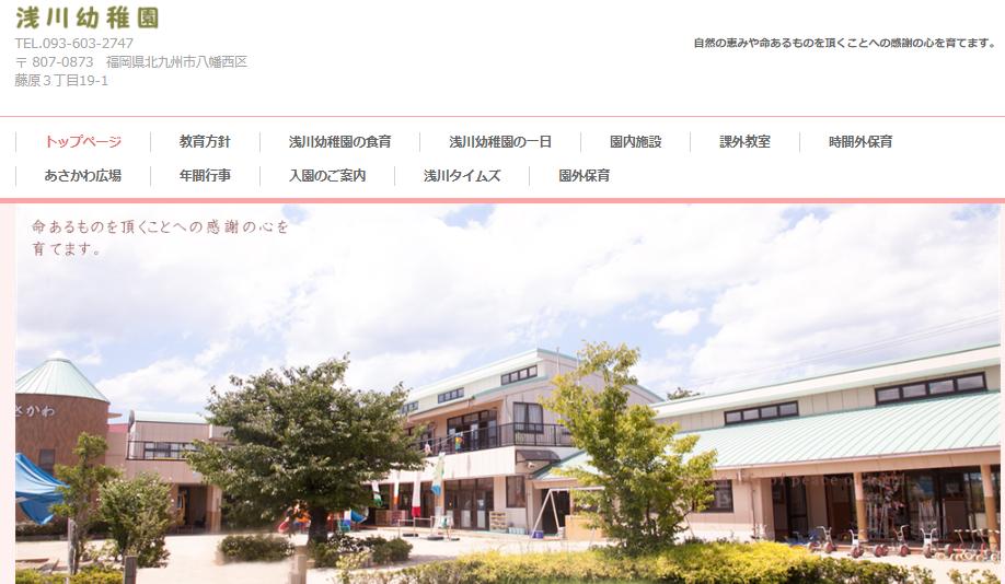 浅川幼稚園