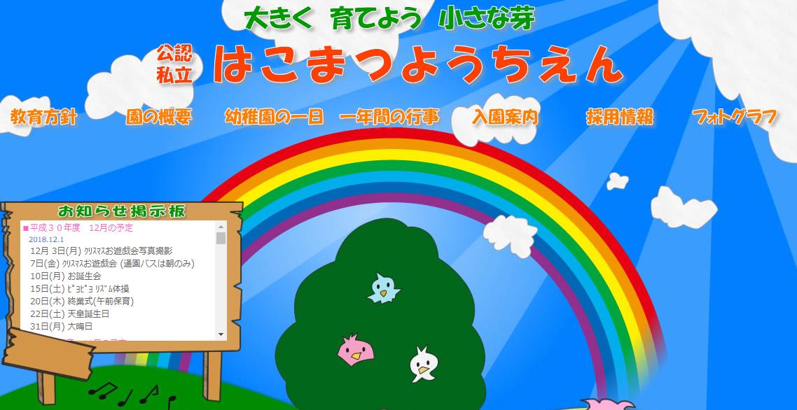筥松幼稚園