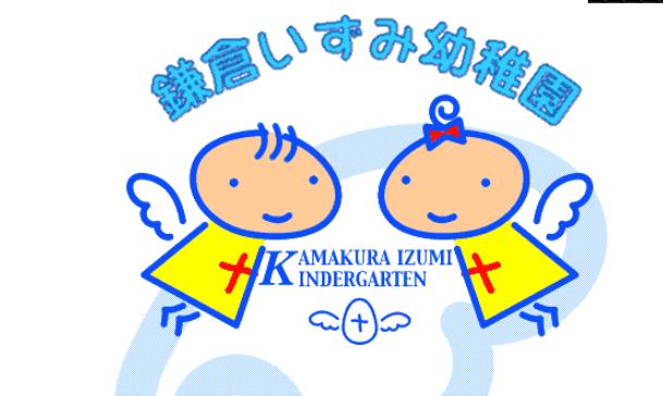 鎌倉いずみ幼稚園
